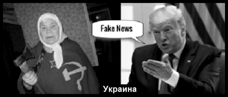 A BW FAKE TRUMP Russian lady Ukrainew Украина LARGE Reddish