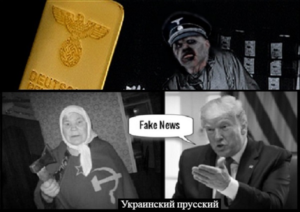 DEAD SNOW OWE nazi_gold Russian Trump fake news 600